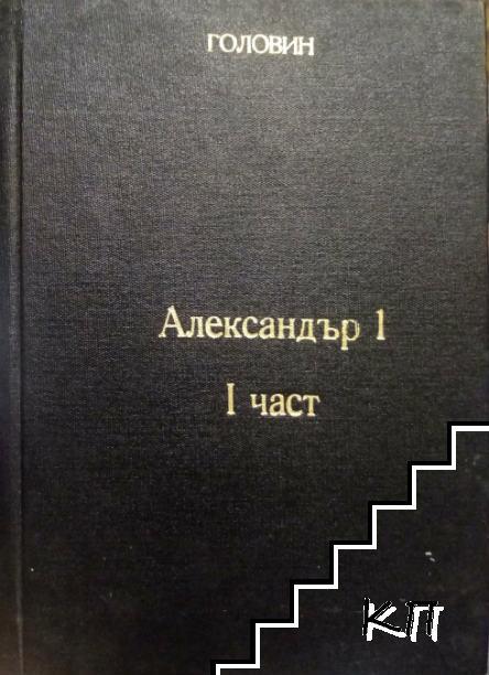 Князь Александъръ I Българский 1879-1886. Книга 1. Часть 1