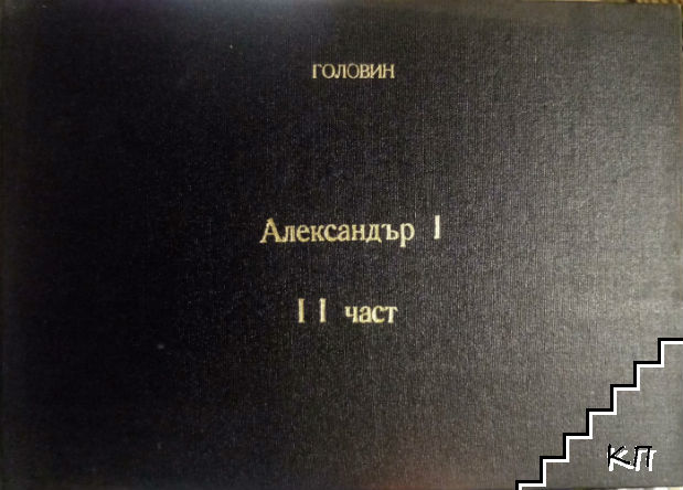 Князь Александъръ I Българский 1879-1886. Книга 1. Част 2