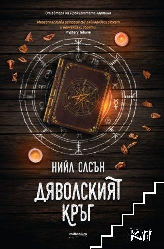 Дяволският кръг