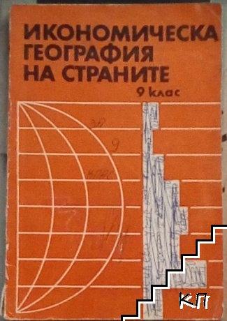 Икономическа география на страните за 9. клас