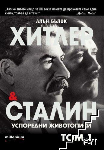 Хитлер и Сталин - успоредни животописи. Том 1