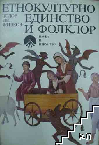 Етнокултурно единство и фолклор
