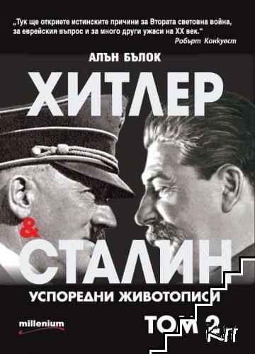 Хитлер и Сталин - успоредни животописи. Том 2