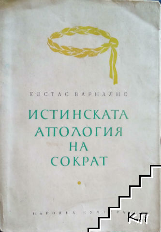 Истинската апология на Сократ
