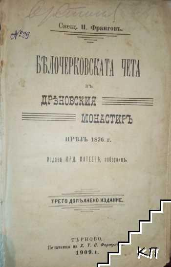 Белочерковската чета въ Дренодския монастиръ / Дреновскиятъ монастиръ