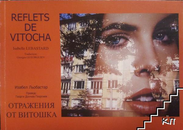 Reflets de Vitocha / Отражения от Витошка