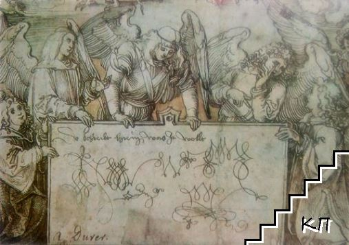 Engelsmesse - Albrecht Dürer