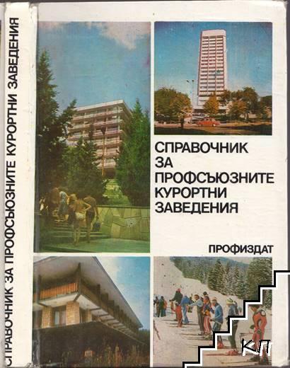 Справочник за профсъюзните курортни заведения