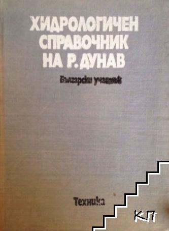 Хидрологичен справочник на р. Дунав