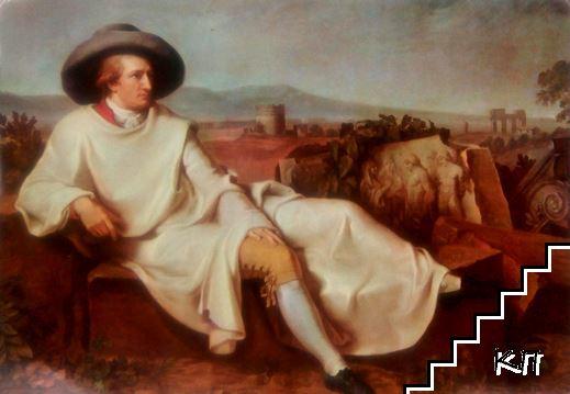 Goethe in der Campagna (1787) - Johann Heinrich Wilhelm Tischbein