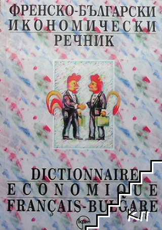 Френско-български икономически речник