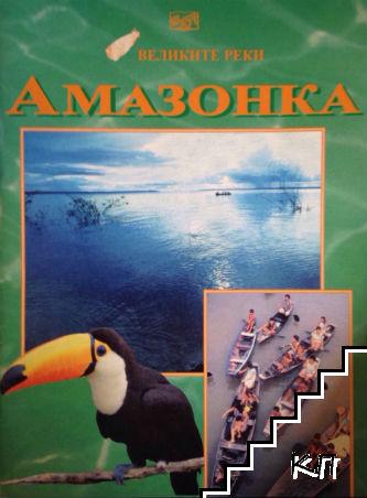 Великите реки: Амазонка