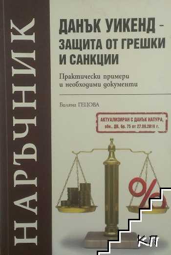 Наръчник. Данък уйкенд - защита от грешки и санкции