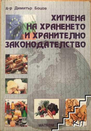 Хигиена на храненето и хранително законодателство