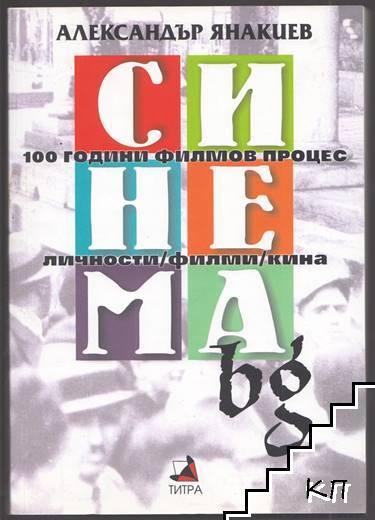 Синема.bg - 100 години филмов процес