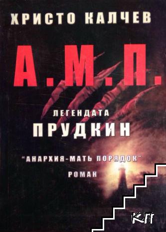 А. М. П. Легендата Прудкин