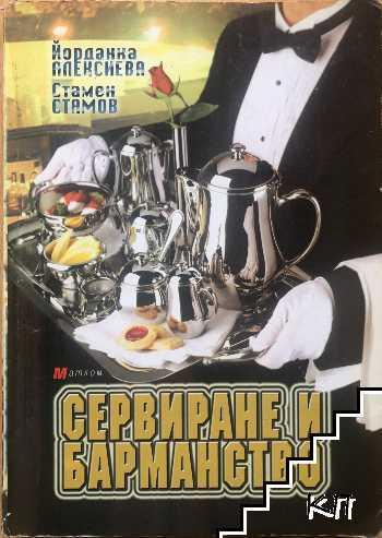 Сервиране и барманство