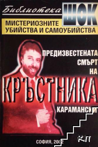 Предизвестената смърт на кръстника Карамански