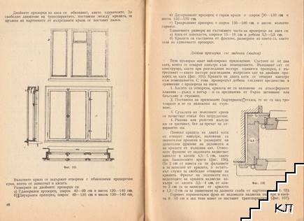Конструктивно знание по строително столарство (Допълнителна снимка 1)