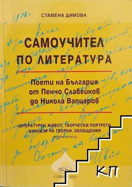 Самоучител по литература