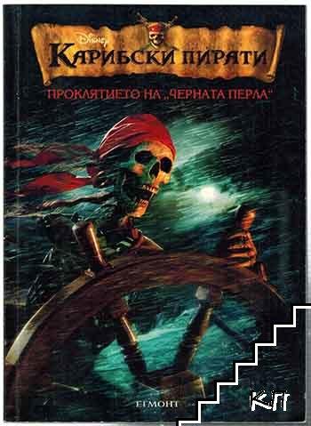 Карибски пирати. Книга 1-3
