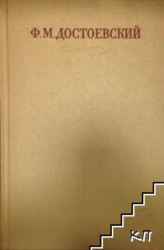 Полное собрание сочинений в тридцати томах. Том 1-17