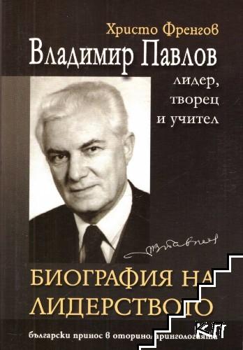 Владимир Павлов - лидер, творец и учител