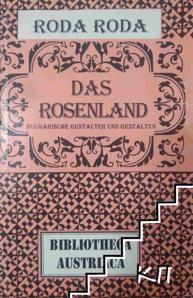 Roda roda. Das Rosenland