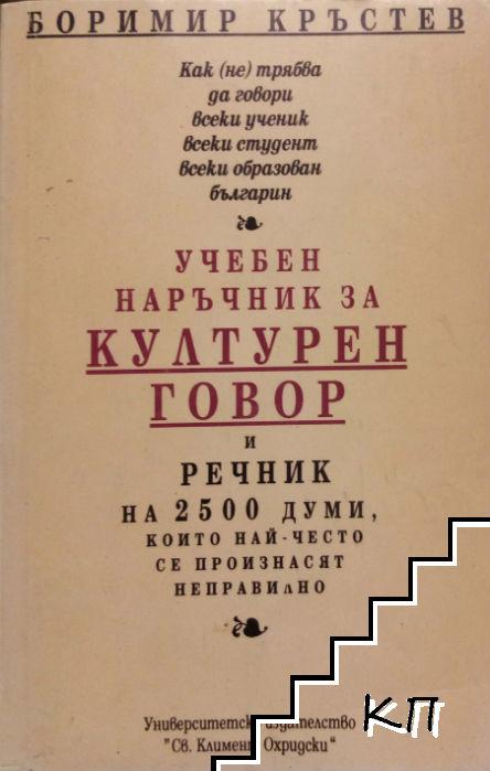 Учебен наръчник за културен говор и речник на 2500 думи, които най-често се произнасят неправилно