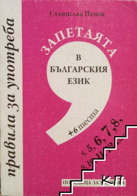 Запетаята в българския език