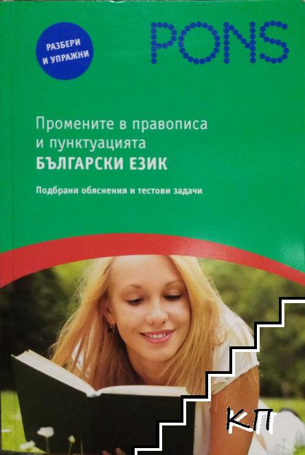 Промените в правописа и пунктуацията. Български език