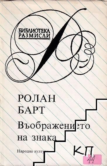 Въображението на знака