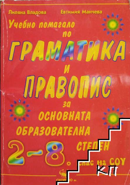 Учебно помагало по граматика и правопис за основната образователна степен за 2.-8. клас на СОУ