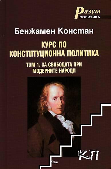 Курс по конституционна политика. Том 1: За свободата при модерните народи