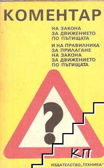 Коментар на закона за движението по пътищата и на правилника за прилагане на закона за движението по пътищата