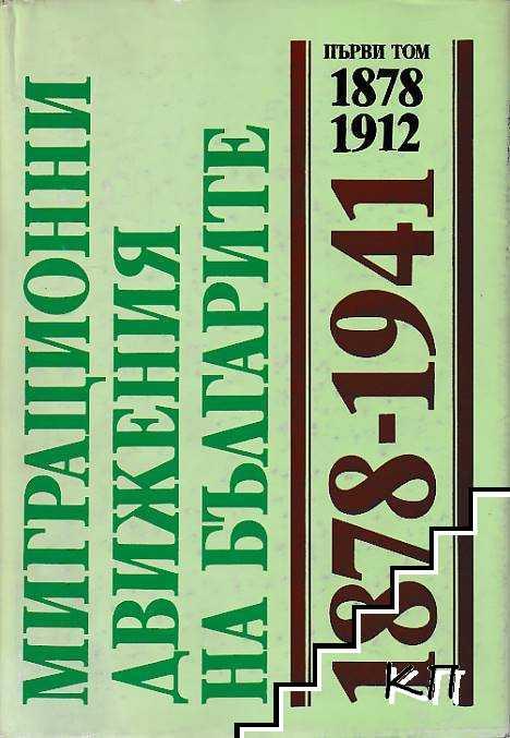 Миграционни движения на българите 1878-1941. Том 1: 1878-1912