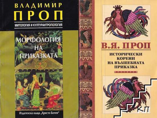Морфология на приказката / Исторически корени на вълшебната приказка
