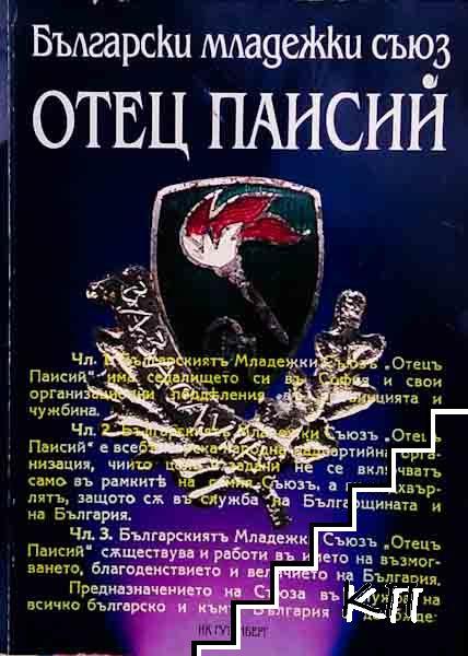"""Български младежки съюз """"Отец Паисий"""""""