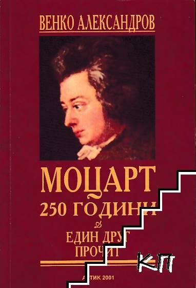 Моцарт 250 години. Един друг прочит