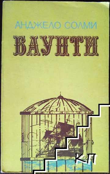 Баунти
