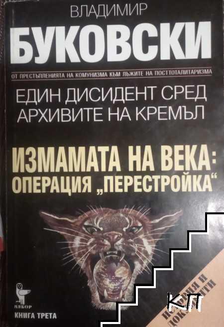 """Измамата на века: Операция """"Перестройка"""""""