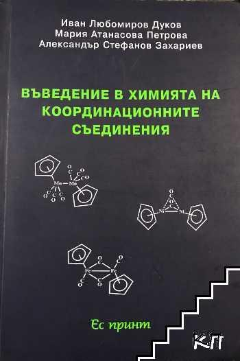Въведение в химията на координационните съединения