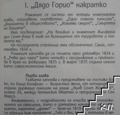 "Оноре дьо Балзак. ""Дядо Горио"" в 64 страници (Допълнителна снимка 1)"