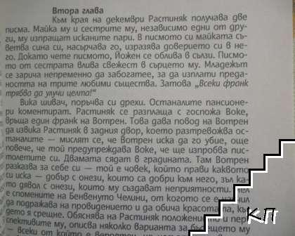 "Оноре дьо Балзак. ""Дядо Горио"" в 64 страници (Допълнителна снимка 2)"