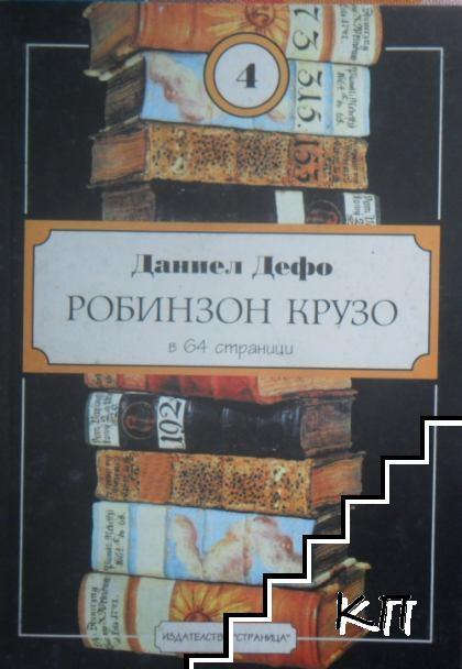 """Даниел Дефо. """"Животът и приключенията на Робинзон Крузо"""" в 64 страници"""