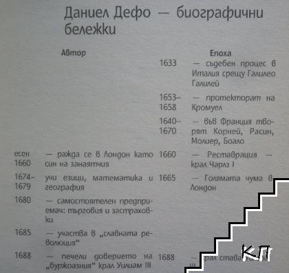 """Даниел Дефо. """"Животът и приключенията на Робинзон Крузо"""" в 64 страници (Допълнителна снимка 3)"""