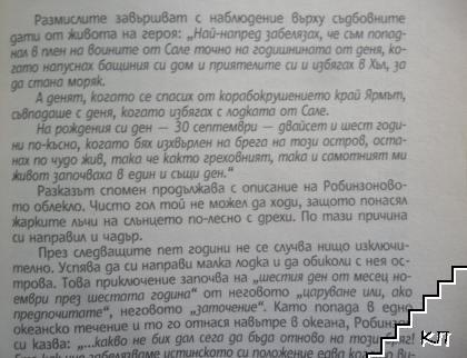 """Даниел Дефо. """"Животът и приключенията на Робинзон Крузо"""" в 64 страници (Допълнителна снимка 2)"""