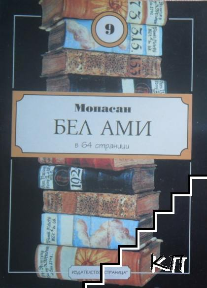 "Ги дьо Мопасан. ""Бел-Ами"" в 64 страници"
