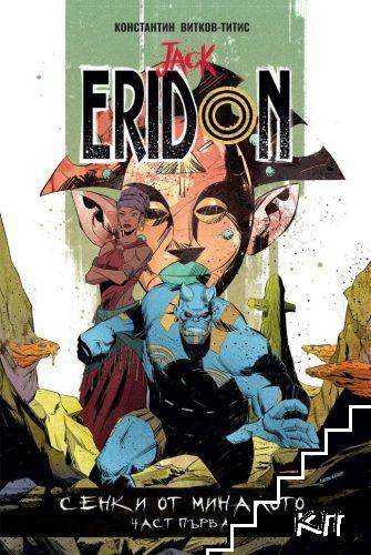Jack Eridon: Сенки от миналото. Част 1