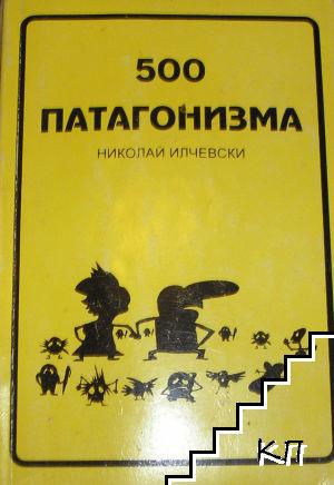 500 патагонизма
